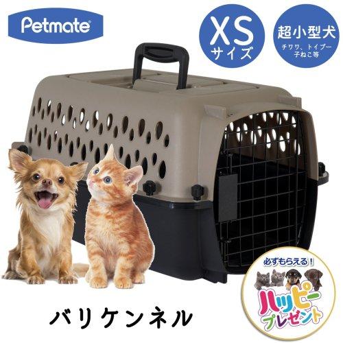 バリケンネル XS【必ずもらえる! おもちゃ付き!!】