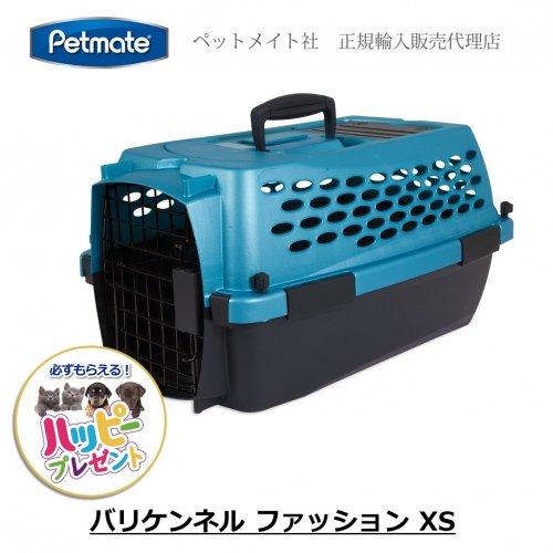 バリケンネル ファッション XS パールブルー/ブラック【必ずもらえる! おもちゃ付き!!】