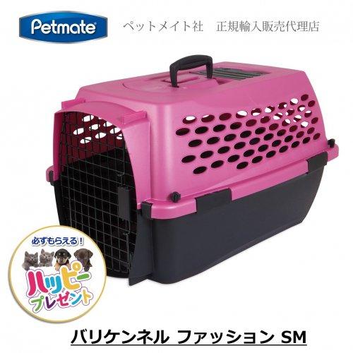 バリケンネル ファッション SM パールピンク/ブラック【必ずもらえる! おもちゃ付き!!】