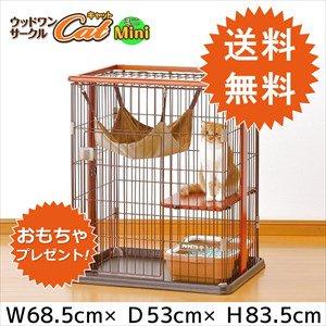 ウッドワンサークル キャット ミニ【必ずもらえる! おもちゃ付き!!】