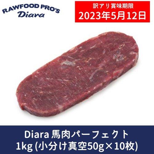 【国産】 Diara 馬肉パーフェクト スティック スティックタイプ 1kg (50g× 20本セット)
