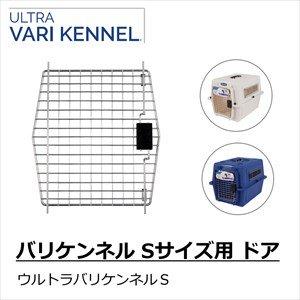 バリケンネル Sサイズ用 ドア【必ずもらえる! おもちゃ付き!!】