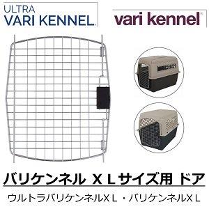 バリケンネル XLサイズ用 ドア【必ずもらえる! おもちゃ付き!!】