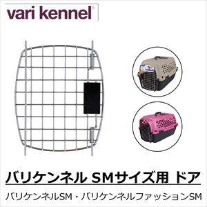 バリケンネル SMサイズ用 ドア【必ずもらえる! おもちゃ付き!!】
