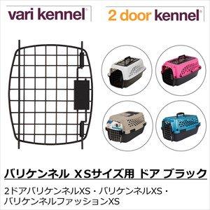 バリケンネル XSサイズ用 ドア ブラック【必ずもらえる! おもちゃ付き!!】