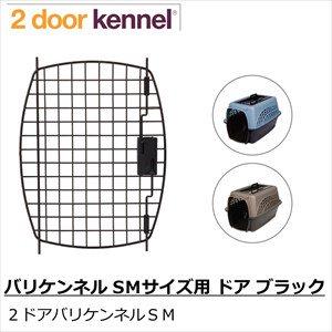 バリケンネル SMサイズ用 ドア ブラック【必ずもらえる! おもちゃ付き!!】