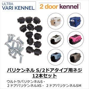バリケンネル S/2ドアタイプ用ネジ 12本セット【必ずもらえる! おもちゃ付き!!】
