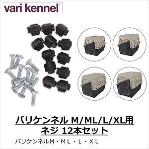 バリケンネル M/ML/L/XL用ネジ 12本セット【必ずもらえる! おもちゃ付き!!】