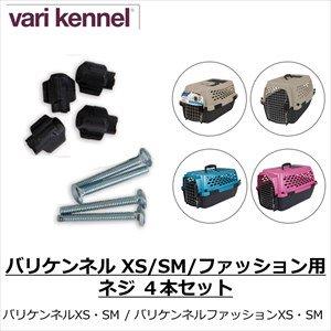 バリケンネル XS/SM/ファッション用ネジ 4本セット【必ずもらえる! おもちゃ付き!!】