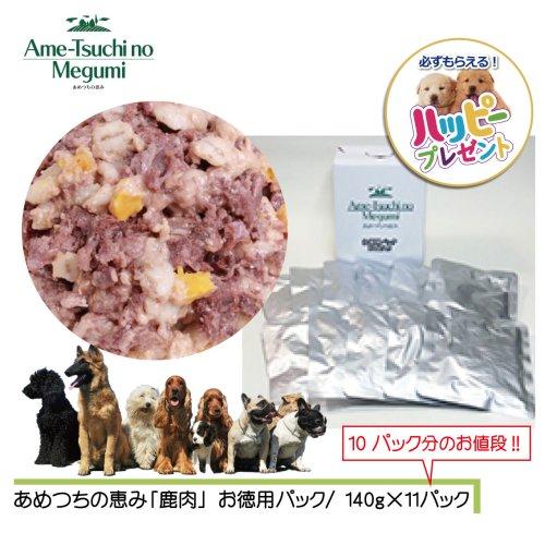 あめつちの恵み【鹿肉】お徳用パック 140g×11袋