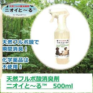 天然フルボ酸消臭剤 ニオイと〜る 500ml