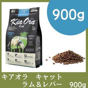 キアオラ キャット ラム&レバー 900g