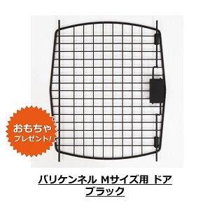 バリケンネル Mサイズ(200)用 ドア ブラック【必ずもらえる! おもちゃ付き!!】