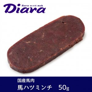 【国産】 Diara 馬ハツミンチ スティックタイプ 1本 (50g)