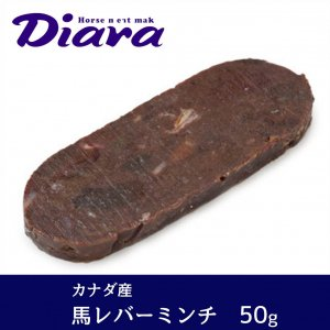 【国産】 Diara 馬レバーミンチ スティックタイプ 1本 (50g)
