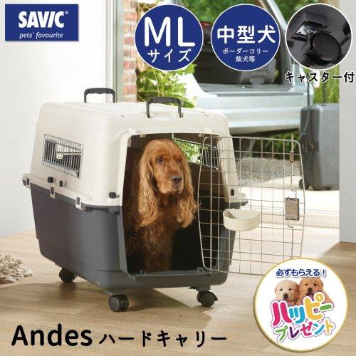 ペットケージ キャスター付き 旅行用 バリケンネル クレート ハウス キャリー 中大型犬 300 ML サヴィッチ ベルギー ( SAVIC アンデス ML )