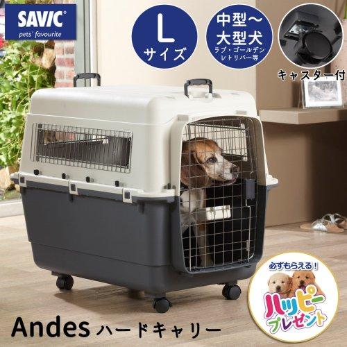 ペットケージ キャスター付き 旅行用 バリケンネル クレート ハウス キャリー 大型犬 400 L サヴィッチ ベルギー ( SAVIC アンデス L )
