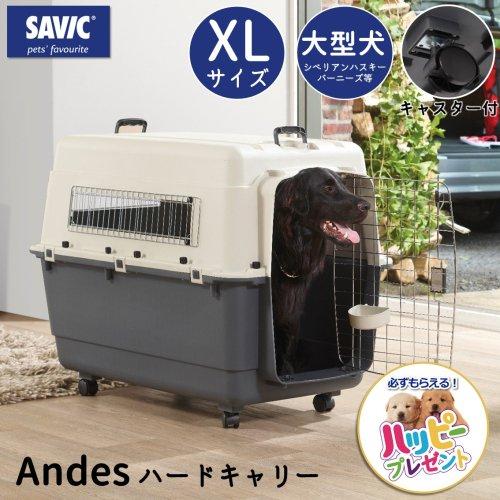 ペットケージ キャスター付き 旅行用 バリケンネル クレート ハウス キャリー 大型犬 500 XL サヴィッチ ベルギー ( SAVIC アンデス XL )