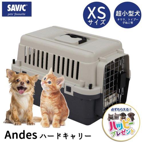 犬 ペットゲージ バリケン 小型犬 xs 移動用 航空輸送 飛行機 SAVIC アンデス XS バリケンネル