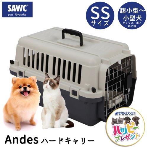 犬 ペットゲージ バリケン 小型犬 ss 移動用 航空輸送 飛行機 SAVIC アンデス SS バリケンネル