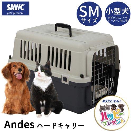 犬 ペットゲージ バリケン 小型犬 sm s 移動用 航空輸送 飛行機 SAVIC アンデス SM バリケンネル