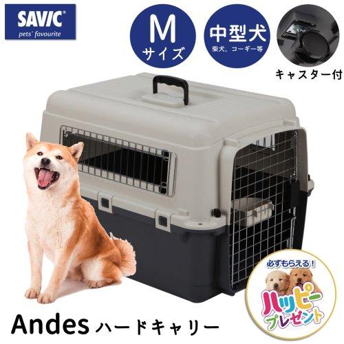 犬 ペットゲージ バリケン 中型犬 m 移動用 航空輸送 飛行機 SAVIC アンデス M バリケンネル