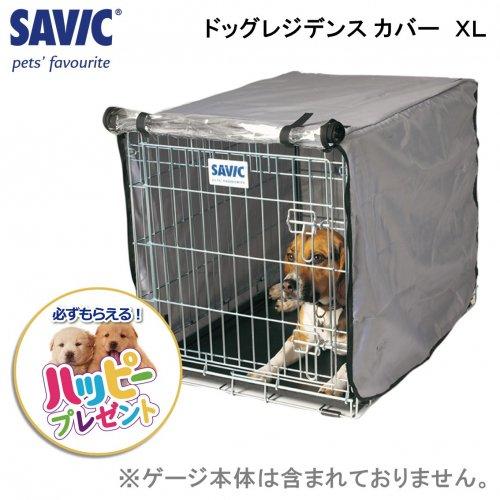 ペットケージ カバー  SAVIC ドッグレジデンス カバー XL
