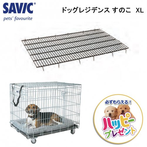 ペットケージ すのこ SAVIC ドッグレジデンス すのこ XL
