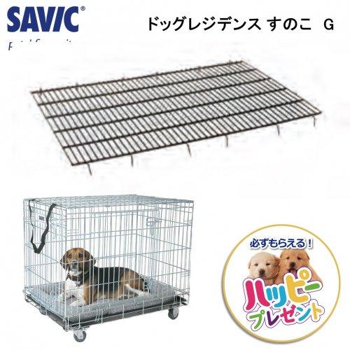 ペットケージ すのこ SAVIC ドッグレジデンス すのこ G