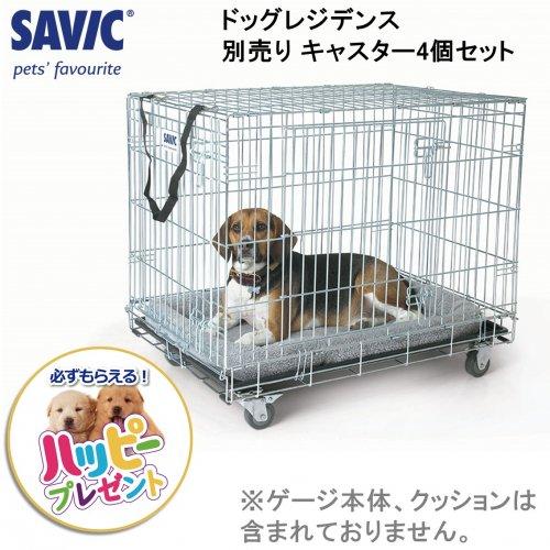 ペットケージ キャスター 別売り SAVIC ドッグレジデンス キャスター4個セット
