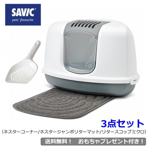 猫トイレ ペット用品 10%オフ  SAVIC 3点セット (ネスターコーナー ホワイト/グレー ・ジャンボリターマット・リタースコップ ミクロ)