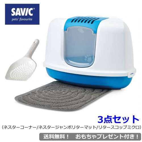 猫トイレ ペット用品 10%オフ  SAVIC 3点セット (ネスターコーナー ホワイト/ターコイズブルー ・ジャンボリターマット・リタースコップ ミクロ)
