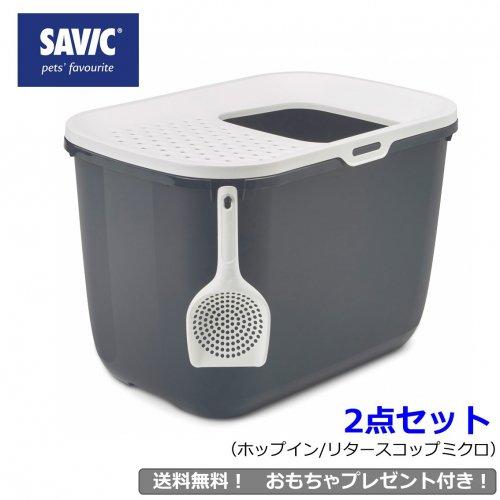 猫トイレ ペット用品 スコップ付きでお得なSAVIC 2点セット (ホップイン ホワイト/ダークグレー  & ・リタースコップ ミクロ)