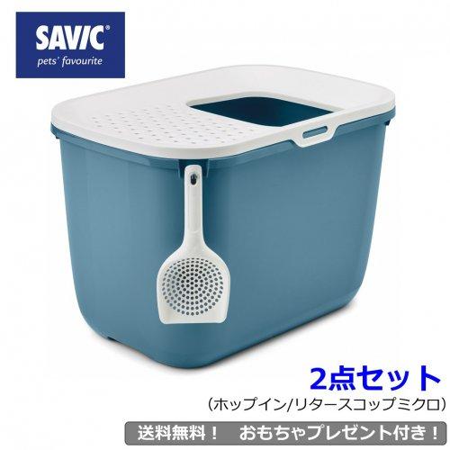 猫トイレ ペット用品 スコップ付きでお得なSAVIC 2点セット (ホップイン ホワイト/ドルフィンブルー  & ・リタースコップ ミクロ)
