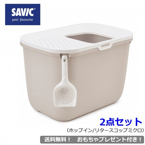 猫トイレ ペット用品 スコップ付きでお得なSAVIC 2点セット (ホップイン ホワイト/モカ  & ・リタースコップ ミクロ)