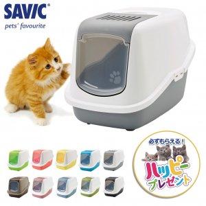 猫トイレ ネコ トイレ おしゃれ 本体 ペット用品 サヴィッチ ベルギー ヨーロッパ EU ( SAVIC ネスター ホワイト/グレー)