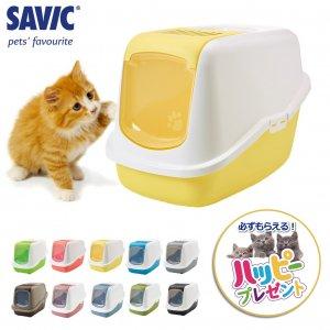 猫トイレ ネコ トイレ おしゃれ 本体 ペット用品 サヴィッチ ベルギー ヨーロッパ EU ( SAVIC ネスター ホワイト/レモンイエロー )