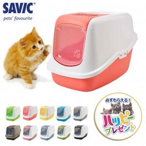 猫トイレ ネコ トイレ おしゃれ 本体 ペット用品 サヴィッチ ベルギー ヨーロッパ EU ( SAVIC ネスター ホワイト/バレンシアオレンジ )