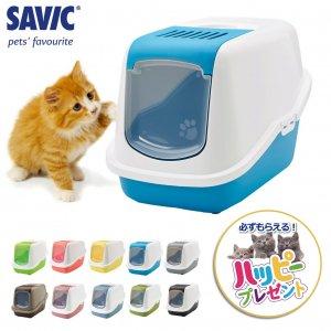 猫トイレ ネコ トイレ おしゃれ 本体 ペット用品 サヴィッチ ベルギー ヨーロッパ EU ( SAVIC ネスター ホワイト/ターコイズブルー )