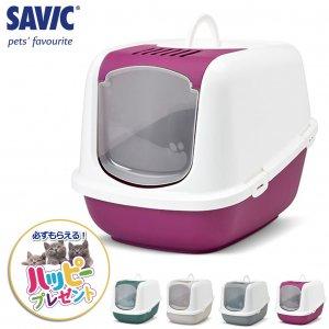 猫トイレ ネコ トイレ 大型 おしゃれ 本体 ペット用品 サヴィッチ ベルギー ヨーロッパ EU ( SAVIC ネスター ジャンボ ホワイト/ワインレッド )