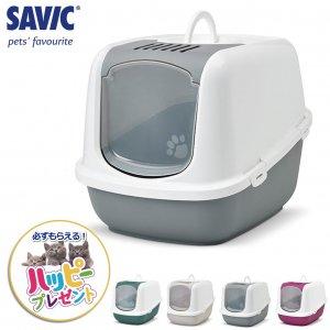 猫トイレ ネコ トイレ 大型 おしゃれ 本体 ペット用品 サヴィッチ ベルギー ヨーロッパ EU ( SAVIC ネスター ジャンボ ホワイト/グレー )