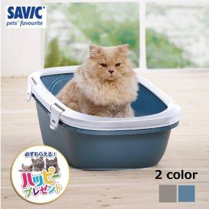 猫トイレ ネコ トイレ  大型 メガ おしゃれ 本体 ペット用品 サヴィッチ ベルギー ヨーロッパ EU (SAVIC シンバ シフト ドルフィンブルー)