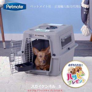 キャリーケース クレート ハウス 小型犬 ペットメイト スカイケンネル S 15 lbs (6.8 Kg) バリケンネル 100 【Petmate正規代理店】