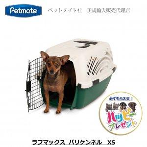 キャリーケース クレート ハウス 超小型犬 ペットメイト ラフマックス バリケンネル XS オフホワイト/グリーン 【Petmate正規代理店】