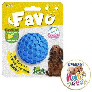 Favo スクィーカーボール ブルー PLATZ プラッツ ドッグトーイ