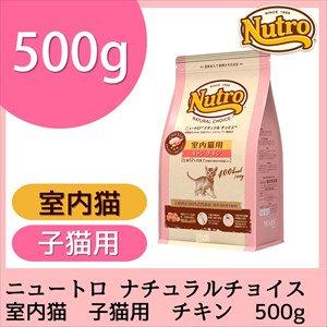 ニュートロ ナチュラルチョイス 室内猫用 キトン チキン<正規品>500g