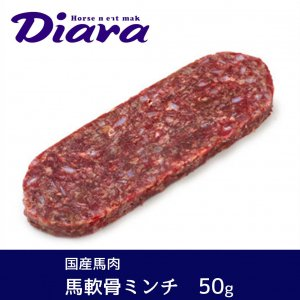 【国産】 Diara 馬軟骨ミンチ スティックタイプ 1本 (50g)