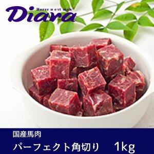 【国産】 Diara 馬肉パーフェクトミンチ角切り 1kg