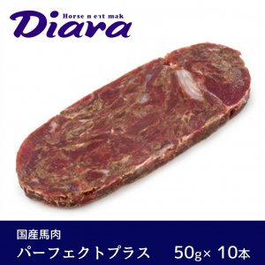 【国産】 Diara 馬肉パーフェクト スティック スティックタイプ 500g (50g× 10本セット)