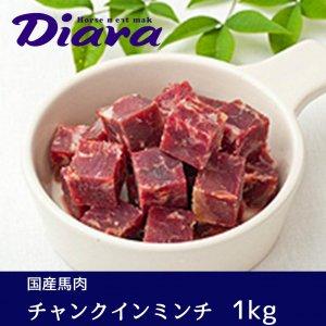 【国産】 Diara 馬肉赤身ミンチ角切り 1kg